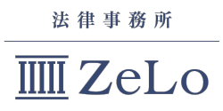 法律事務所ZeLo