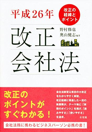『平成26年改正会社法-改正の経緯とポイント』