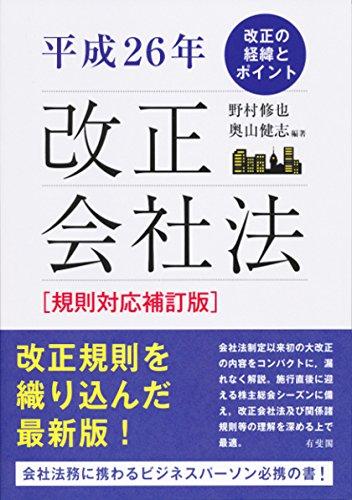 『平成26年改正会社法-改正の経緯とポイント 規則対応補訂版 』