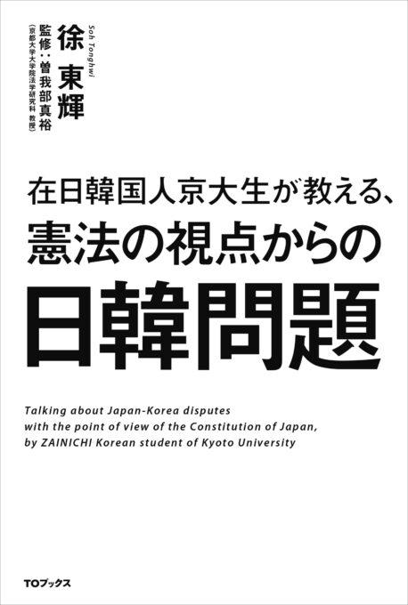 『憲法の視点からの日韓問題』
