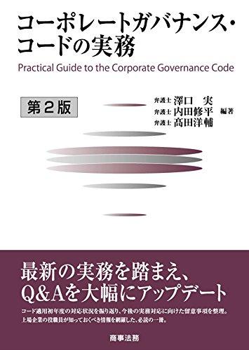 『コーポレートガバナンス・コードの実務〔第2版〕』