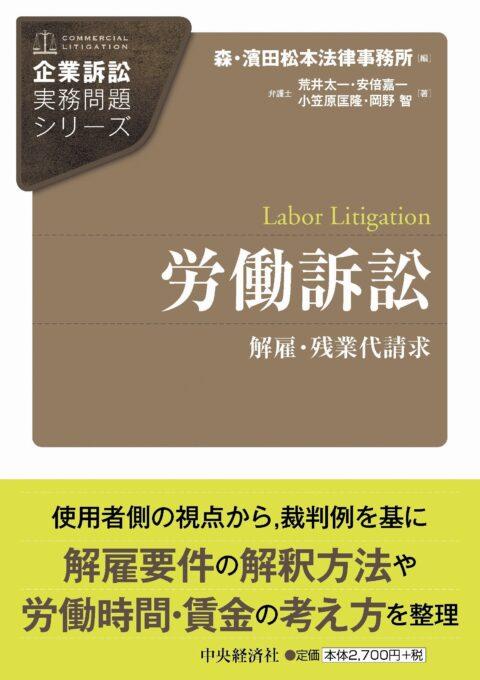 『労働訴訟(企業訴訟実務問題シリーズ)』