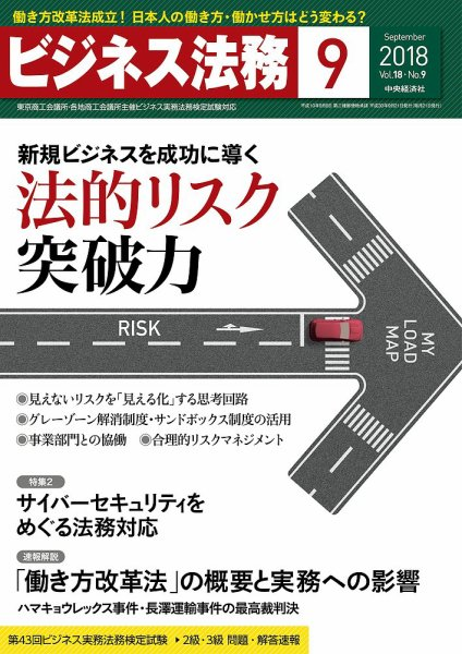 『新規ビジネスを成功に導く法的リスク突破力』