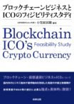 弊所で執筆した『ブロックチェーンビジネスとICOのフィジビリティスタディ』が商事法務より出版されました。