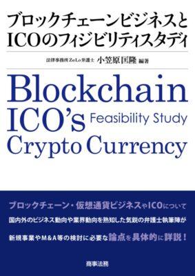弊所で執筆した「ブロックチェーンビジネスとICOのフィジビリティスタディ」が商事法務より出版されました。