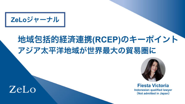 地域包括的経済連携(RCEP)のキーポイント、アジア太平洋地域が世界 ...